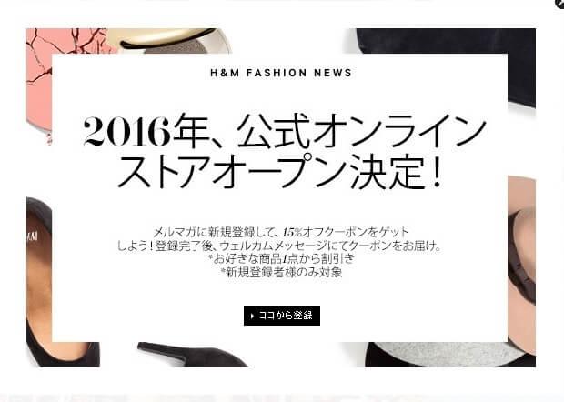H&M,ベビー服,プチプラ,H&M