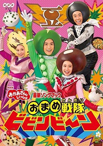 NHK 「おかあさんといっしょ」最新ソングブック おまめ戦隊ビビンビ~ン [DVD],nhk ,おかあさんといっしょ,