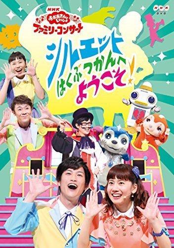 NHK「おかあさんといっしょ」ファミリーコンサート シルエットはくぶつかんへようこそ! [DVD],nhk ,おかあさんといっしょ,
