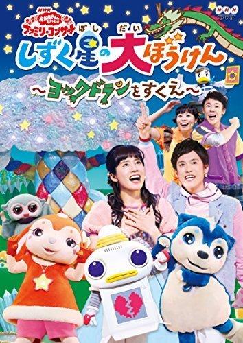 NHK「おかあさんといっしょ」ファミリーコンサートしずく星(ぼし)の大ぼうけん~ヨックドランをすくえ~ [DVD],nhk ,おかあさんといっしょ,