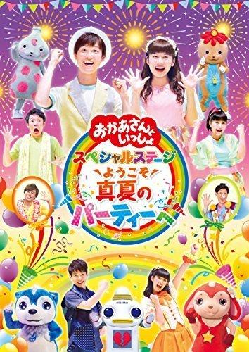 「おかあさんといっしょ」スペシャルステージ ~ようこそ、真夏のパーティーへ~ [DVD],nhk ,おかあさんといっしょ,