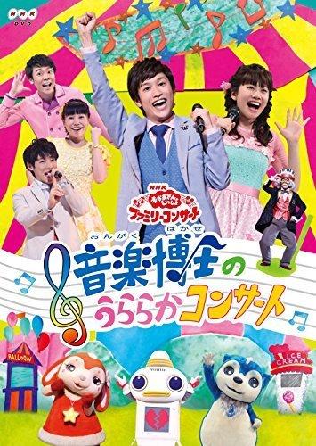 NHK「おかあさんといっしょ」ファミリーコンサート 音楽博士のうららかコンサート [DVD],nhk ,おかあさんといっしょ,