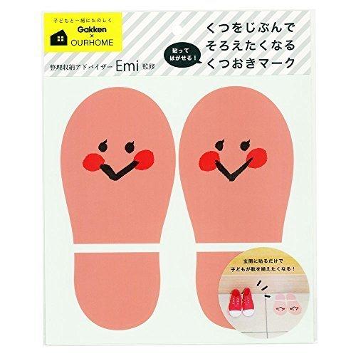 学研ステイフル OURHOME おかたづけ育 靴おきマーク ピンク AM08063,ourhome,emi,
