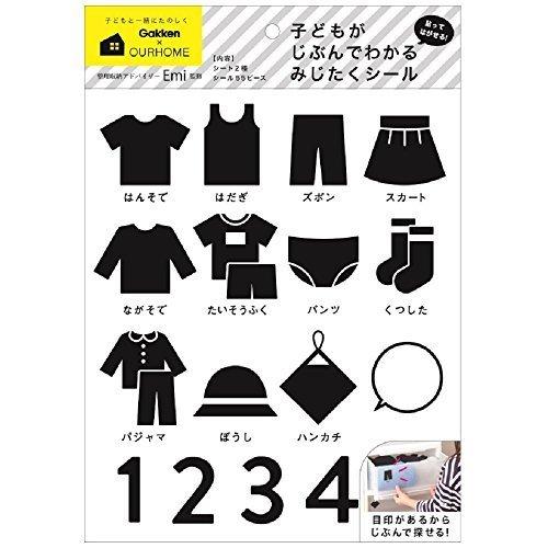 学研ステイフル OURHOME みじたくシール ブラック AM08083,ourhome,emi,