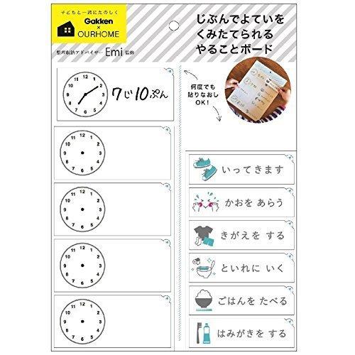 学研ステイフル ボード OURHOME やることボード 予定表 M09803,ourhome,emi,