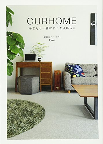 OURHOME ~子どもと一緒にすっきり暮らす~ (美人開花シリーズ),ourhome,emi,