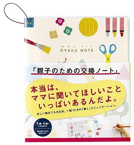 OYAKO NOTE ぶんぐ ([バラエティ]),交換ノート,親子,