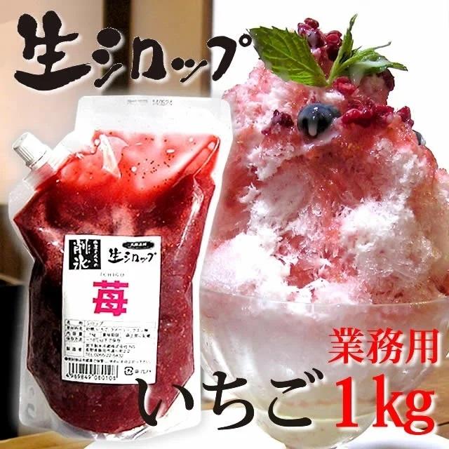 氷屋さんちの削氷(けずりひ)生シロップいちご1kg,かき氷,シロップ,