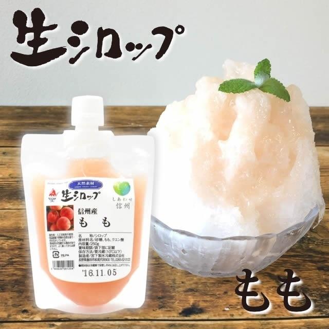氷屋さんちの削氷 (けずりひ)生シロップ信州桃250g,かき氷,シロップ,