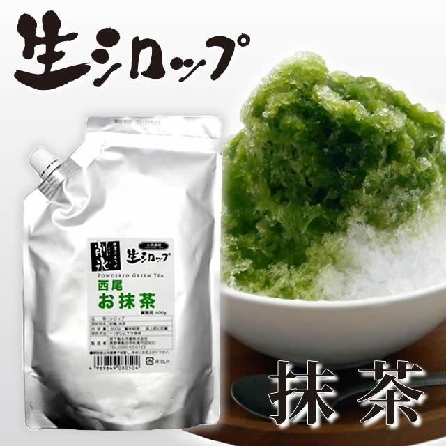 氷屋さんちの削氷(けずりひ)生シロップ西尾のお抹茶600g,かき氷,シロップ,
