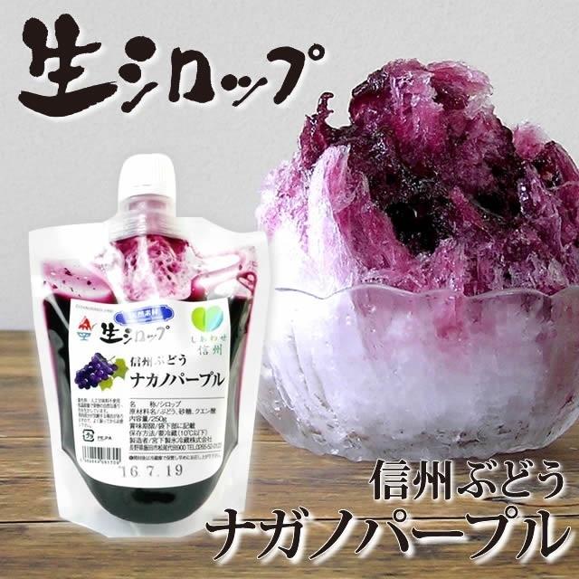 氷屋さんちの削氷(けずりひ)生シロップぶどう250g,かき氷,シロップ,
