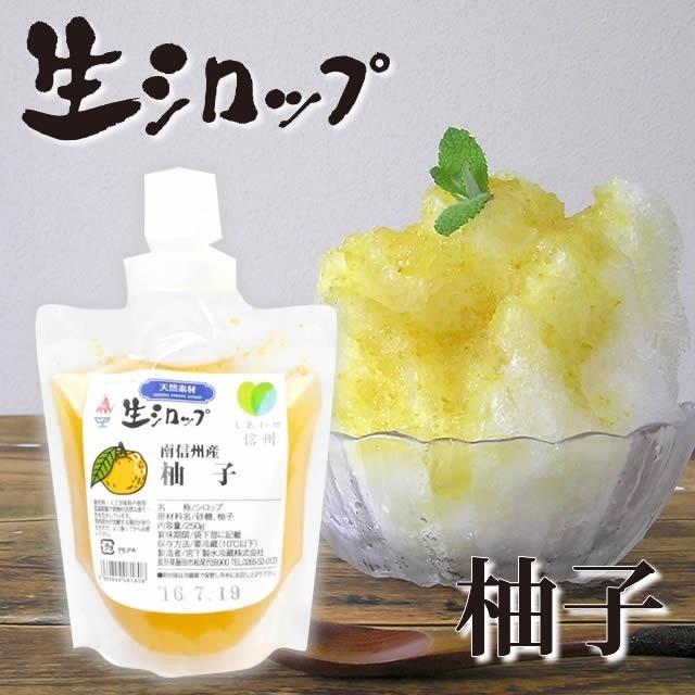 氷屋さんちの削氷(けずりひ)生シロップ信州産柚子250g,かき氷,シロップ,