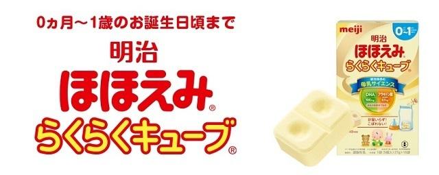 明治ほほえみ らくらくキューブのパッケージ,粉ミルク,キューブ,おでかけ