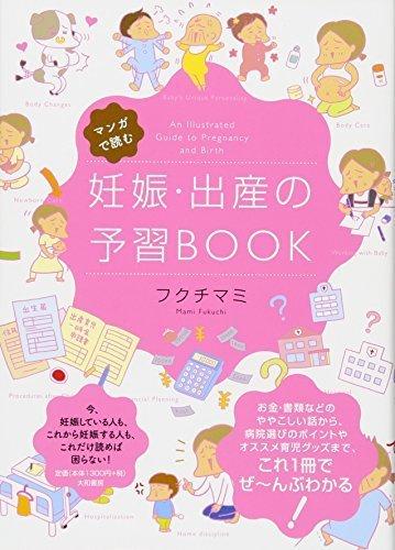 マンガで読む 妊娠・出産の予習BOOK,妊娠,出産,本