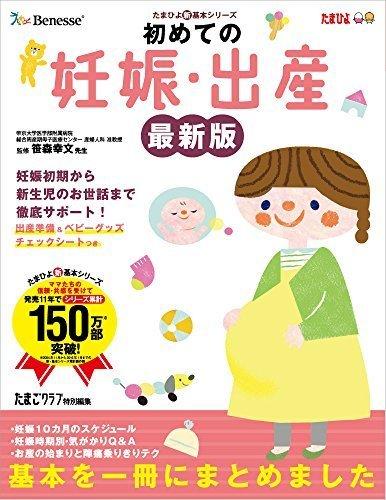 初めての妊娠・出産 最新版 (たまひよ新・基本シリーズ),妊娠,出産,本