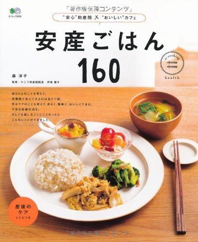 安産ごはん160 (エイムック 2636 ei cooking|health),妊娠,出産,本