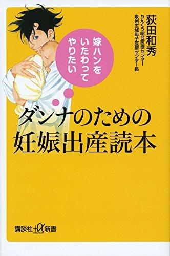 嫁ハンをいたわってやりたい ダンナのための妊娠出産読本 (講談社+α新書),妊娠,出産,本