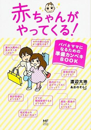 赤ちゃんがやってくる! パパとママになるための準備カンペキBOOK (メディアファクトリーのコミックエッセイ),妊娠,出産,本