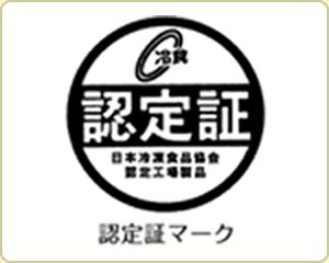 冷凍食品認定制度に適合した商品が付けられる認定証マーク,お弁当,冷凍食品,