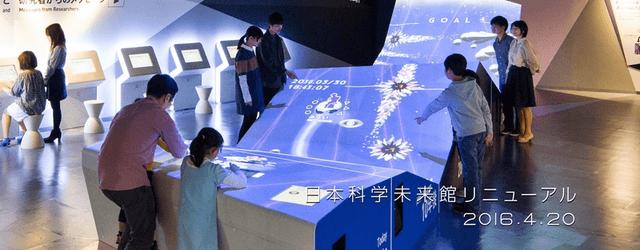 日本科学未来館,東京,美術館,イベント
