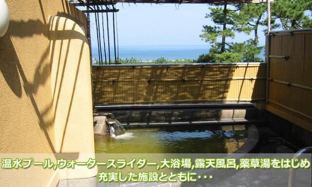 鵜の浜 人魚館,ウォータースライダー,新潟,プール