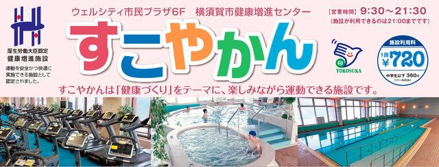 すこやかん,神奈川,プール,室内
