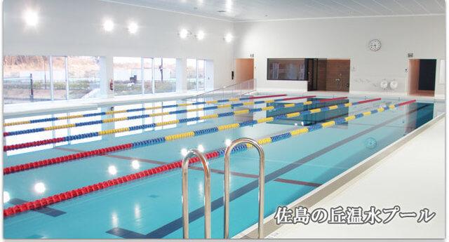 佐島の丘温水プール,神奈川,プール,室内