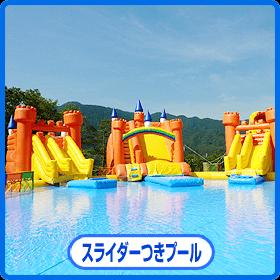 さがみ湖リゾート プレジャーフォレスト じゃぶじゃぶパラダイスのスライダーつきプール,スライダー,プール,関東