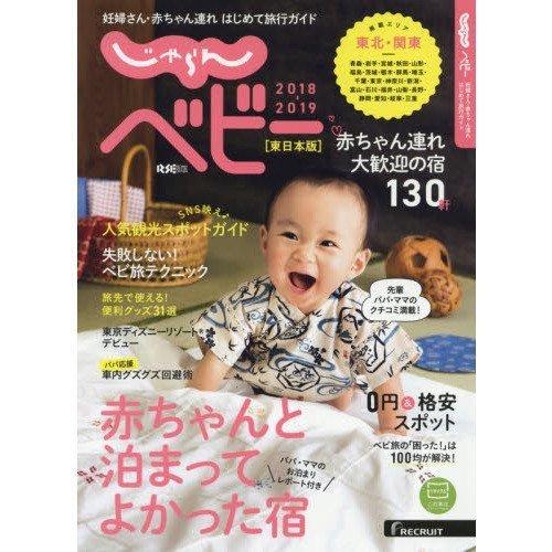 じゃらんベビー東日本版 2018ー2019 (リクルートスペシャルエディション),赤ちゃん連れ,旅行,