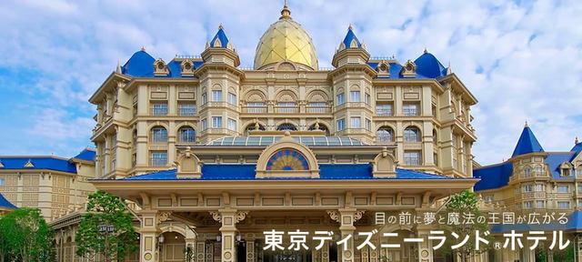 東京ディズニーランドホテル,赤ちゃん連れ,旅行,