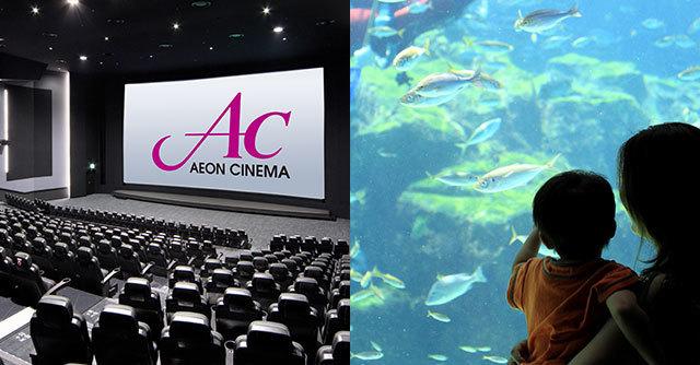 映画館と水族館,