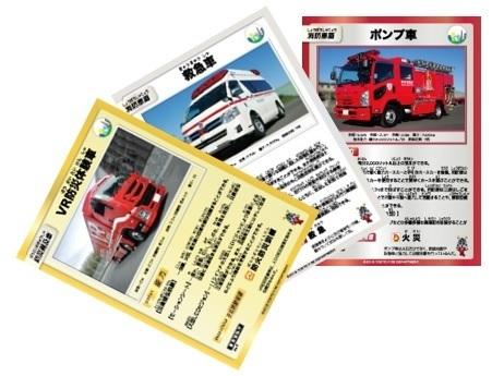 消防カード(ノーマル),消防,イベント,スタンプラリー