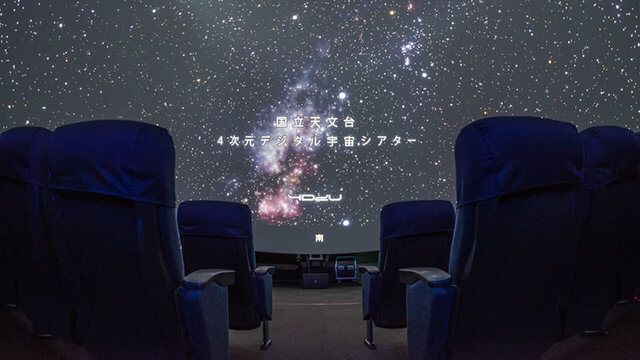 国立天文台 4D2Uドームシアター,東京,プラネタリウム,おすすめ