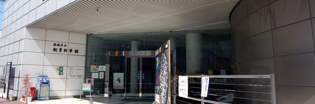 板橋区立教育科学館,東京,プラネタリウム,おすすめ