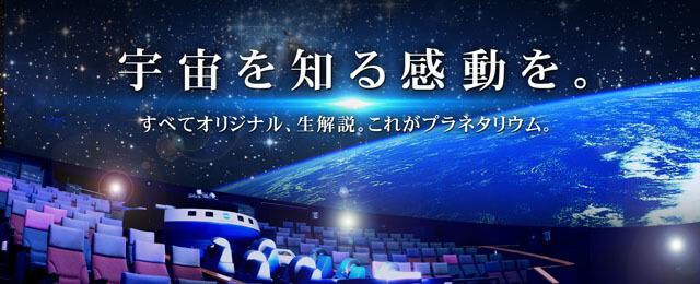 葛飾区郷土と天文の博物館,東京,プラネタリウム,おすすめ