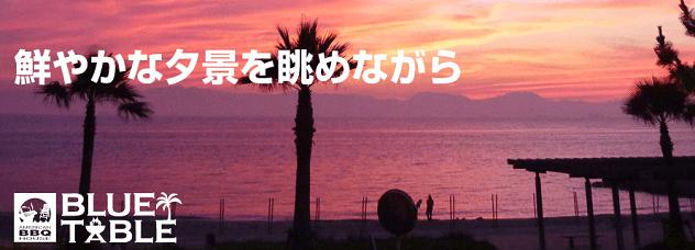 アメリカンバーベキューハウス ブルーテーブルからの夕日,手ぶら,バーベキュー,愛知県