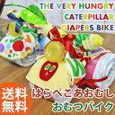 おむつケーキ 送料無料 はらぺこあおむし キャラクター おむつバイク 出産祝い 名入れ おむつケーキ 男の子 女の子,おむつバイク,