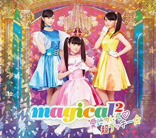 愛について♡/超ラッキー☆(初回生産限定盤)(DVD付),マジマジョピュアーズ,おもちゃ,