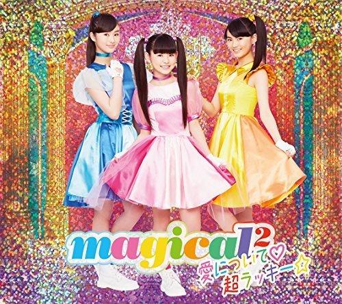 愛について♡/超ラッキー☆(期間生産限定盤)(DVD付),マジマジョピュアーズ,おもちゃ,