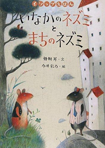 いなかのネズミとまちのネズミ (イソップえほん2),イソップ童話,絵本,