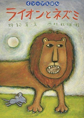 ライオンとネズミ (イソップえほん3),イソップ童話,絵本,