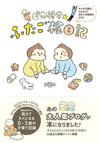 ピカ待ち☆ふたご絵日記,育児マンガ,