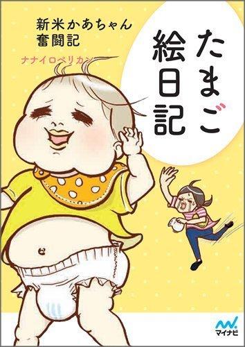 たまご絵日記 ~新米かあちゃん奮闘記~,育児マンガ,