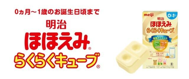 明治ほほえみ らくらくキューブ,防災,粉ミルク,
