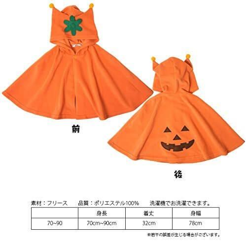 【かぼちゃマント】かぼちゃフリースマント,ハロウィン,マント,