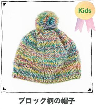 赤ちゃん ニット 帽 編み 図 棒針