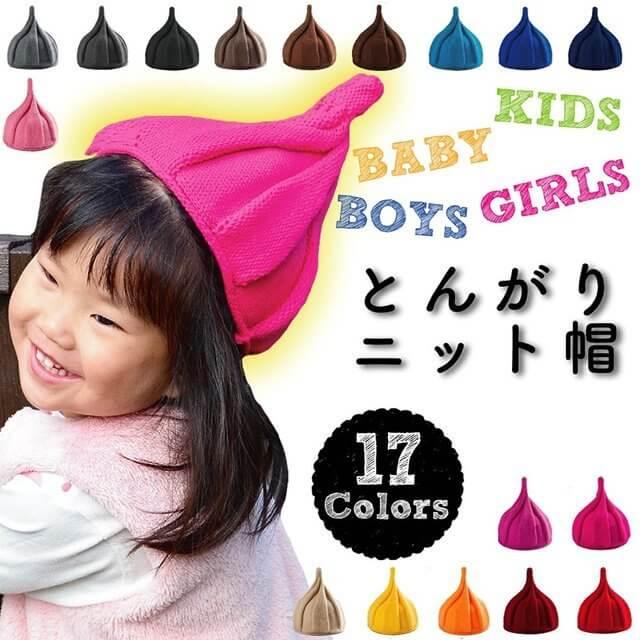 とんがりニット帽,赤ちゃんの帽子,