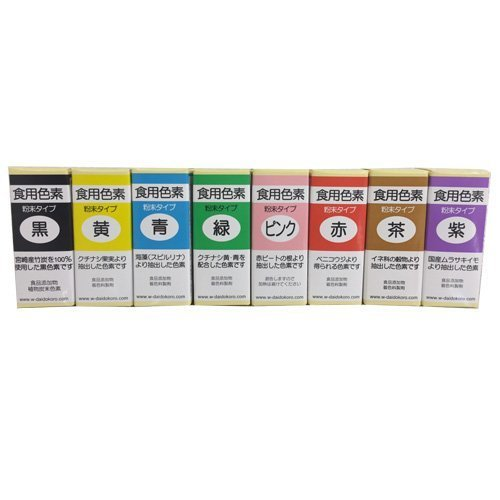 食用色素 色粉 8色セット(黒、ピンク、黄色、茶色、紫、青、緑、赤),ハロウィン,スイーツ,