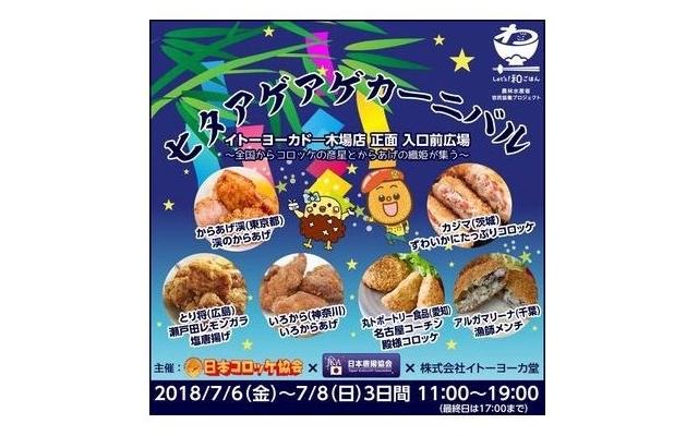 七夕アゲアゲカーニバル,