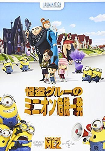 怪盗グルーのミニオン危機一発 [DVD],ミニオン,DVD,